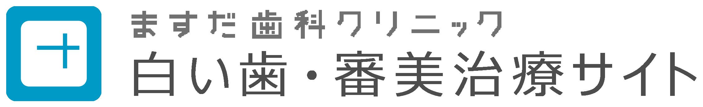 亀戸駅徒歩1分『白い歯・セラミックの歯』審美治療サイト